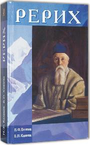 О книге П.Ф. Беликова и В.П. Князевой «РЕРИХ»
