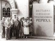 Выставки произведений Н.К. и С.Н. Рерихов в СССР. Феномен возвращения на Родину