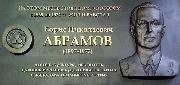 МЕРОПРИЯТИЯ, ПОСВЯЩЁННЫЕ 120-ЛЕТИЮ Б.Н. АБРАМОВА