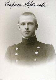 Борис Николаевич Абрамов. Страницы жизни. 1906 – 1918 гг.