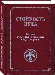 В Издательском центре СибРО «Россазия» вышла в свет книга к юбилею Б.Н. Абрамова