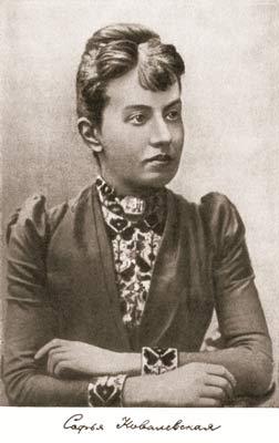 фото софья ковалевская